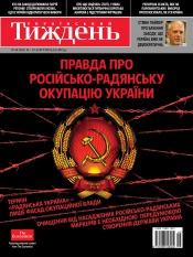Український Тиждень №46 11/2012