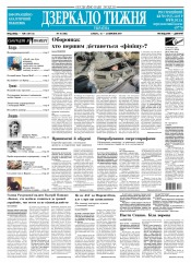 Дзеркало тижня. Україна №10 03/2019