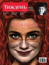 Український Тиждень №26 06/2020