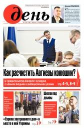 День. На русском языке №158 09/2019