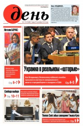 День. На русском языке №174 09/2019