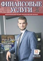 Финансовые услуги №2 05/2019