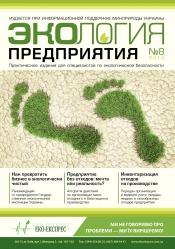 Экология предприятия №8 08/2014