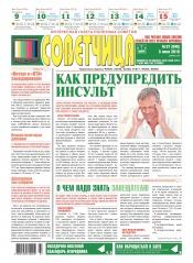 Советчица.Интересная газета полезных советов №27 07/2018