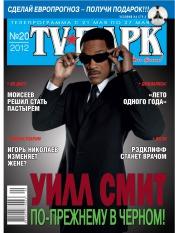 TV-Парк №20 05/2012
