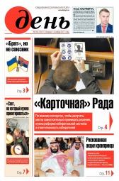 День. На русском языке №204 11/2017