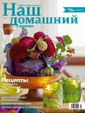 Наш домашний журнал №3 11/2012