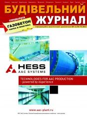 Будівельний журнал №1-2 01/2012