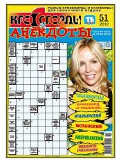 Кроссворды и анекдоты №51 12/2012