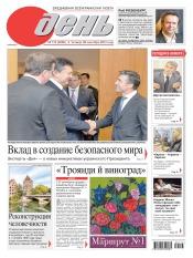 День. На русском языке №173 09/2013