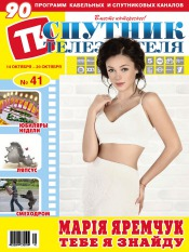 Спутник телезрителя №41 10/2013