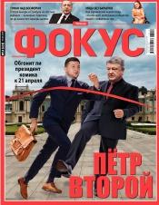 Еженедельник Фокус №14 04/2019