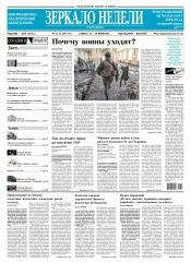 Дзеркало тижня. Україна №24-25 06/2018