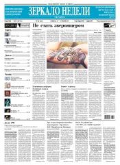 Зеркало недели. Украина №26 07/2017