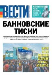 Вести №101 06/2018