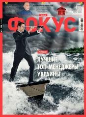 Еженедельник Фокус №21 05/2017