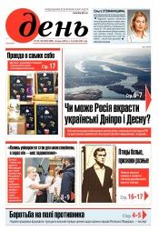 День. На русском языке. (пятница) №125-126 10/2021