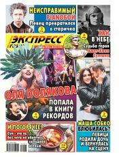 Экспресс-газета №47 11/2016