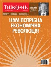 Український Тиждень №30 07/2021