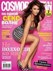 Cosmopolitan в Украине №11 11/2013