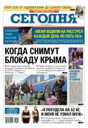 Сегодня. Киевский выпуск №276 12/2014