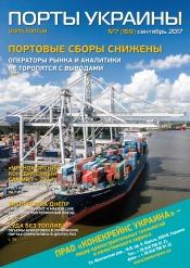 Порты Украины, Плюс №7 09/2017