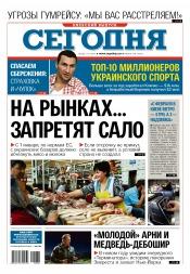 Сегодня. Киевский выпуск №268 12/2014