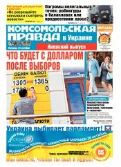 Комсомольская правда №236 10/2014