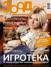 Зоодруг №3 03/2011