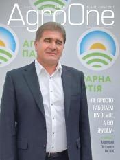 AgroONE №8 08/2017