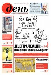 День. На русском языке. (пятница) №113-114 06/2020