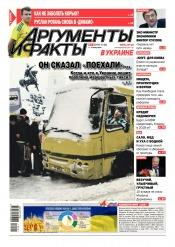 Аргументы и факты №1-2 01/2018
