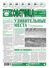 Советчица.Интересная газета полезных советов №7 02/2019