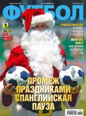 Футбол №1-2 01/2015