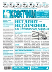 Советчица.Интересная газета полезных советов №25 06/2017