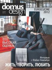Domus Design №7-8 07/2012