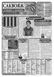Саквояж: історії з життя №50 12/2015