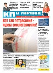 Комсомольская правда №170 11/2019