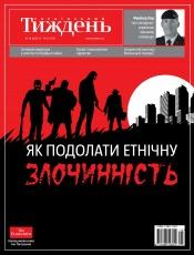 Український Тиждень №28 07/2018