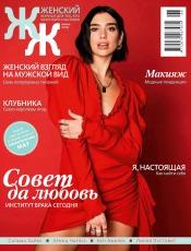 """""""Женский"""" Журнал для тех, кто хочет жить счастливо» №6 06/2019"""