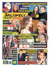 Экспресс-газета №52 12/2017