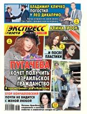 Экспресс-газета №31 07/2015