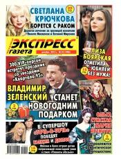 Экспресс-газета №52 12/2015
