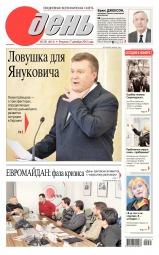 День. На русском языке №231 12/2013