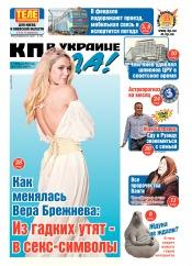 Комсомольская правда (четверг) №18 02/2017