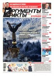 Аргументы и факты №11 03/2018