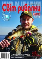 Світ Рибалки №5 09/2015