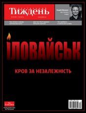 Український Тиждень №35 08/2017