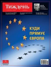 Український Тиждень №21 05/2017