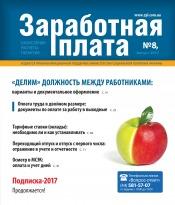 Заработная плата №8 08/2017